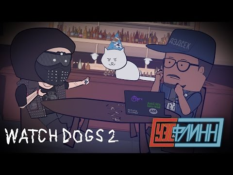 Уэс, Флинн и Максим Самойленко Играют в Watch Dogs 2 [s02e18]