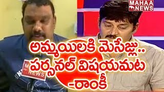 Producer Ramki Reveals Mahesh Kathi Behavior with Girls | #PrimeTimeWithMurthy