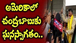 అమెరికా చేరుకున్న చంద్రబాబు..! | AP CM Nara Chandrababu Naidu Reached USA