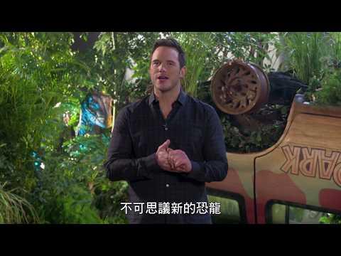【侏羅紀世界:殞落國度】梅西篇-6月6日 IMAX同步震撼登場