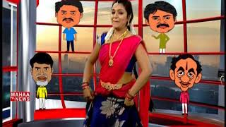 Racha Rambola Funny Satirical Show on All Party Leaders #1