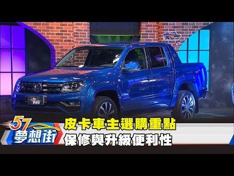 台灣-57夢想街 預約你的夢想-20180820 皮卡車主選購重點 保修與升級便利性