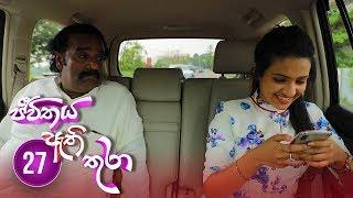 Jeevithaya Athi Thura | Episode 27 - (2019-06-19) | ITN