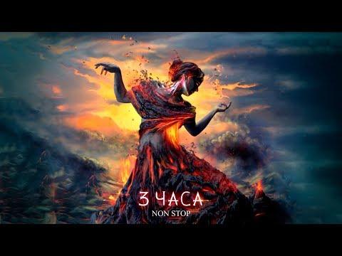 3 Часа ♫ Мощная Безумно Красивая и Потрясающая Музыка Для Души! Лучшие Треки ♫