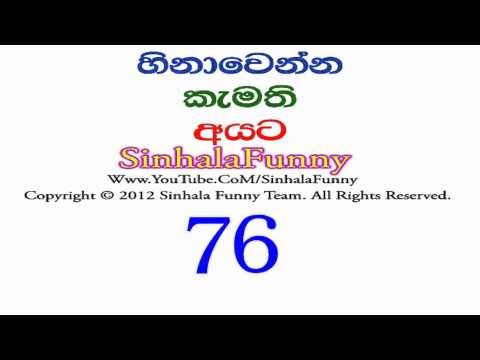 Sinhala Funny 76
