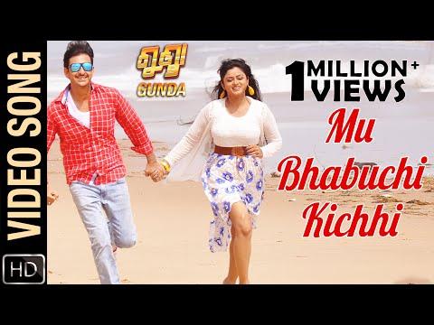 Mu Bhabuchi Kichhi | Gunda | Full Video Song | Odia Movie | Siddhanta Mahapatra , Himika Das