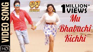 Mu Bhabuchi Kichhi Gunda Full Video Song Odia Movie Siddhanta Mahapatra Himika Das