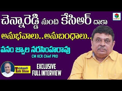 Vanam Jwala Narasimha Rao Full Interview | CM KCR Cheif PRO | Telakapalli TalkShow || ScubeTV
