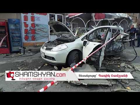 Փարաքարում գազաբալոնի պայթյունի հետևանքով Nissan-ը վերածվել է մետաղե ջարդոնի