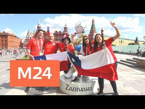 Иностранные футбольные болельщики собрались в центре Москвы - Москва 24