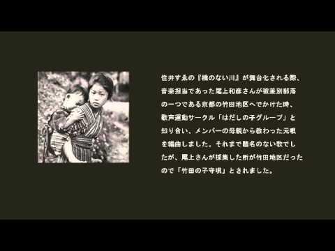 竹田の子守唄(フォークソング+原曲(元唄)by TSUNE & KANA)