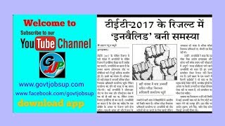 UPTET Results 2017 shown invalid for some candidates/UPTET Results 2017/answer key