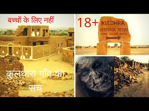 कुलधारा गाँव का सच | mysterious behind kuldhara village | Haunted village | #haunted.
