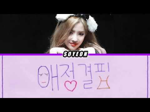 Download 소연SOYEON - 애정결핍 The Loveless 가사 s HAN Mp4 baru