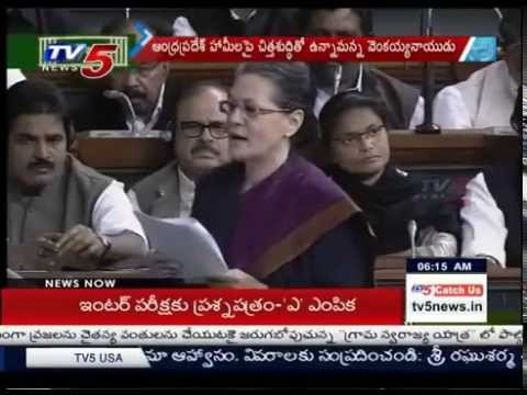 Sonia Attacks..Venkaiah Naidu Counter attack | Loksabha Sessions : TV5 News