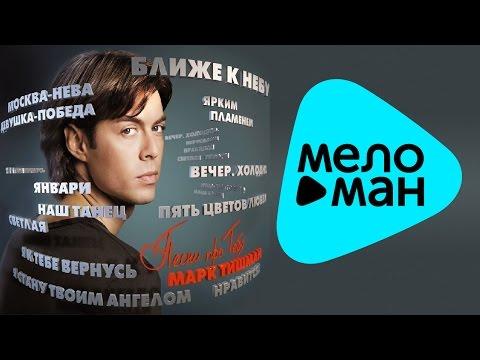 Марк Тишман  -  Песни про тебя   (Альбом 2010)