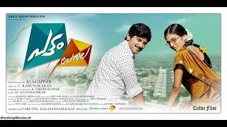 Pattam Pole - Pattom Pole Full Movie [Full HD] With English Subtitle
