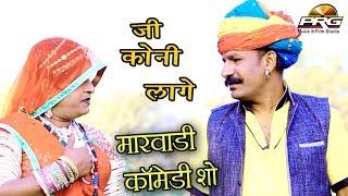 लो जी आ गयी- जी कोणी लागे | देसी मारवाड़ी कॉमेडी  EDWA BROTHERS | Rajasthani Desi Comedy | PRG