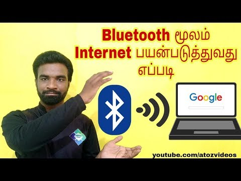 Share Internet Via Bluetooth - Android Bluetooth Tethering | computer Class in Tamil