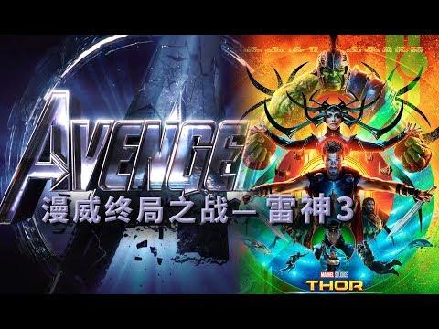 沙雕《雷神3》拯救了雷神,彩蛋无缝连接无限终局之战 | 漫威终局系列#17