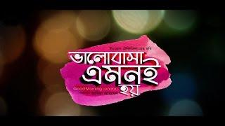 Download Valobasha Emoni Hoy Official Trailer Bidya_Sinha_Mim_2017 3Gp Mp4