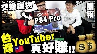 【開箱】台灣YouTuber真好賺!交換禮物送『PS4 Pro』 w/ 頑Game、黑羽、黑仔熊、凱洛、Joeman、裴薇、解婕翎、星培