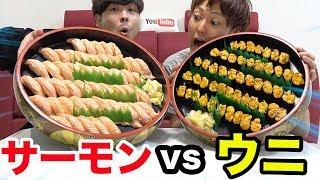 好きな食べ物で大食い対決やったらどっちが勝つのか?【ウニvsサーモン】