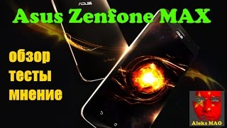 Asus Zenfone MAX - ОБЗОР, ТЕСТЫ: GPS, WI-FI, батареи, камеры и игр!!!