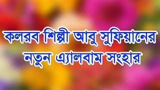 কলরব শিল্পী আবু সুফিয়ানের নতুন এ্যালবাম সংহার ২০১৬ আবু সুফিয়ান