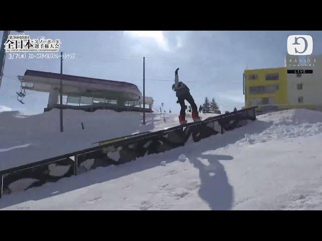 JSBA全日本(スノーボード)スロープスタイル男子/ストレートジャンプ 2018/3/7[石打丸山スキー場]│Gravity Channel