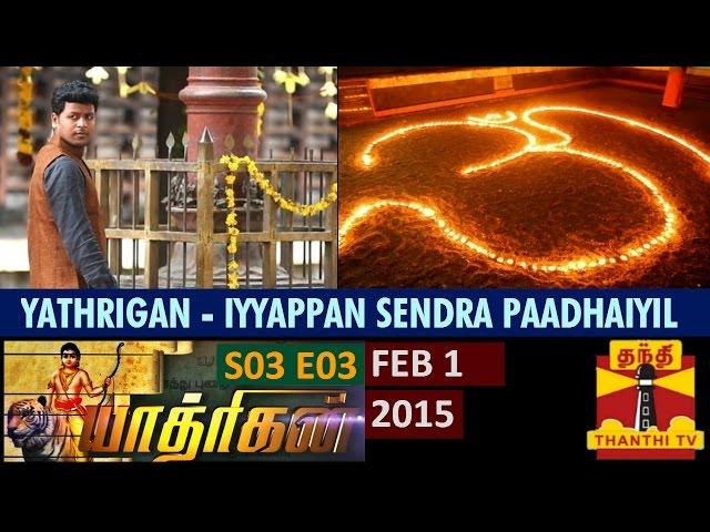 Yathrigan - Iyyappan Sendra Padhaiyil - S03E03 (1/2/2015) Thanthi TV