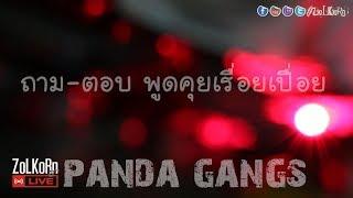 Panda Gangs กับเรื่องของอนาคต ? : ZoLKoRn on Live #XXX