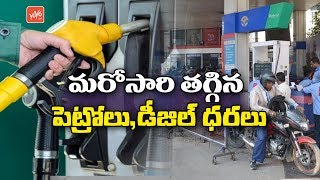 Petrol and Diesel Prices Decreased | Petrol And Diesel Rate Today | Toady Petrol Rate