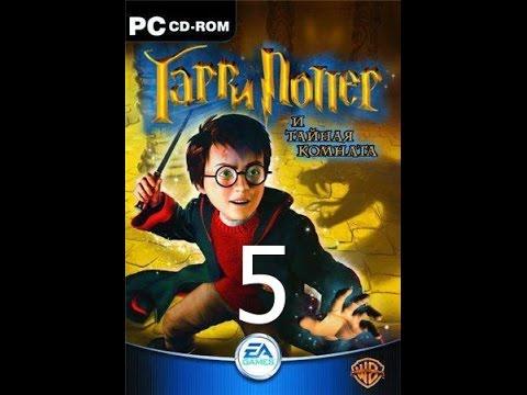 Гарри Поттер и Тайная Комната Прохождение Часть 5
