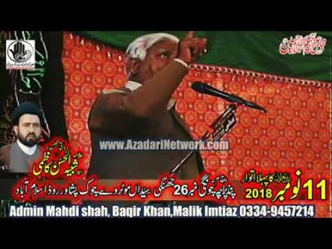 Zakir Irtaza Kazmi || Majlis 11 Nov. 2018 Pind Paracha Islamabad ||