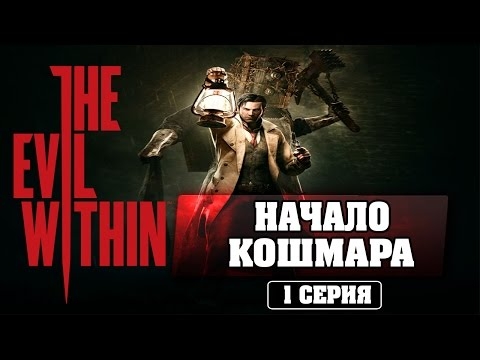 The Evil Within | Начало кошмара [1 серия][18-00]
