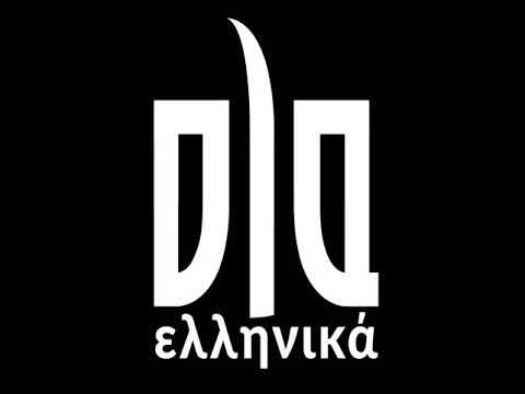 Greek Non Stop Mix 2018 - Ola Ellinika (Όλα Ελληνικά)