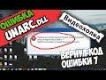 Как исправить ошибку Unarc Dll в Windows 7 mp3