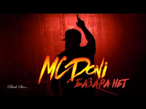MC DONI - Базара Нет