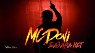 Клип MC Doni - Базара нет