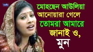 আনোইয়ারা গেলে তোমরা আমায় জানাইও | Vandari Song | By Moon | 2017 | Azmir Music