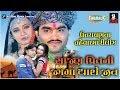 Jignesh Kaviraj Barot-Making Of Gujarati NEW Movie