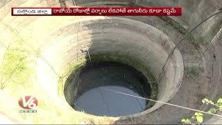 Special Story On Nagarjuna Sagar Dam Water Dead Storage