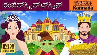 ರಂಪೆಲ್ಸ್ಟಿಲ್ಟ್ಸ್ಕಿನ್   Rumpelstiltskin in Kannada   Kannada Stories   Kannada Fairy Tales