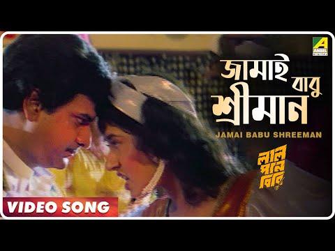 Jamai Babu Shreeman | Lal Pan Bibi | Bengali Movie Song | Abhijeet, Alka Yagnik