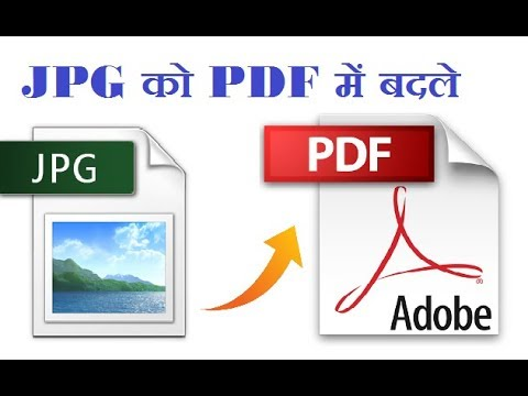 JPG to PDF converter online hindi trick | by wordnation