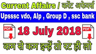 18 July 2018 current affairs