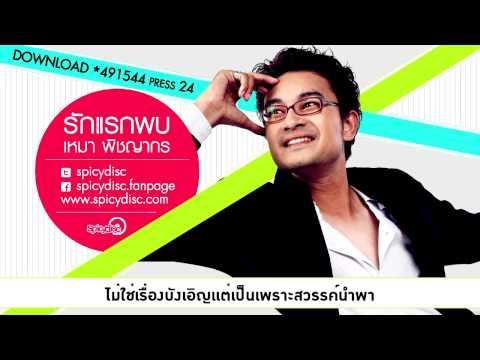 เหมา พิชญากร - รักแรกพบ | spicydisc.com