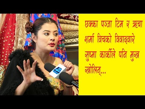 Download सलमान र म विच के के भयो भन्न सक्दिन Sushma Karki Interview|Salman Khan|Nepali Actress|