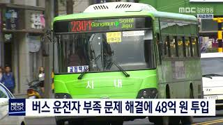 버스 운전자 주 52시간 문제 예방에 48억원 투입